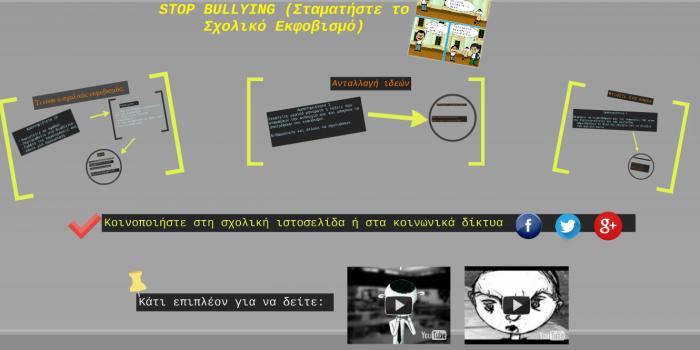 """Stop Bullying"" Παρουσίαση Prezi"