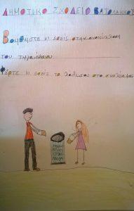 Ανακύκλωση τυγανέλαιου Βατόλακκος