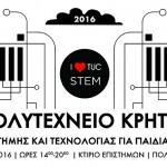 Ημέρα Επιστήμης και Τεχνολογίας