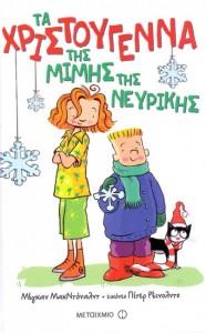 τα Χριστούγεννα της Μίμης της νευρικής