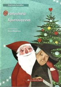 αγαπουλίνα Χριστούγεννα
