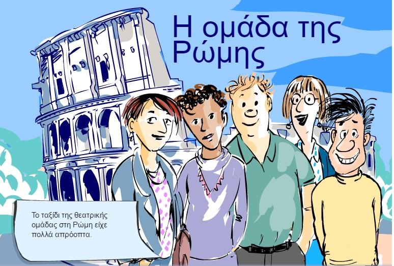 η ομάδα της Ρώμης