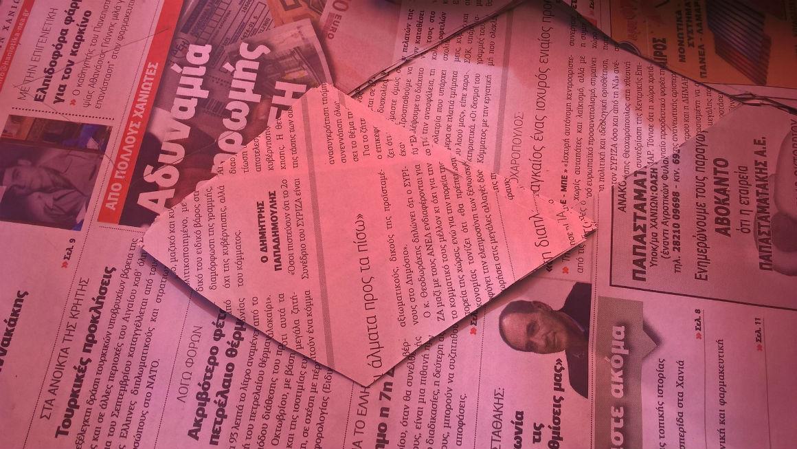 χαρταετοί από εφημερίδα