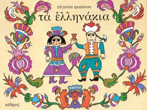 τα ελληνάκια ευγενία φακίνου