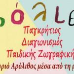 Παγκρήτιος διαγωνισμός παιδικής ζωγραφικής