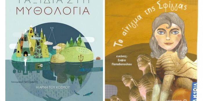 Παιδικά βιβλία για τη μυθολογία