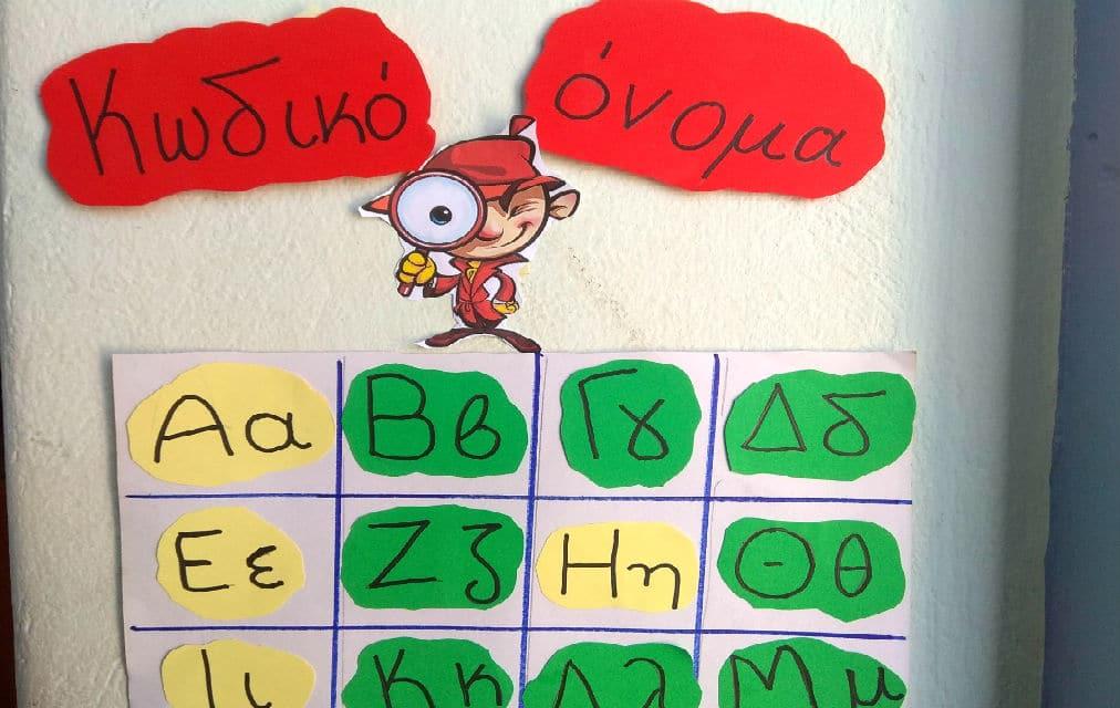 παιχνίδι εκμάθησης γραμμάτων