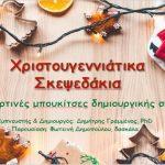 Χριστουγεννιάτικες δραστηριότητες δημιουργικής σκέψης