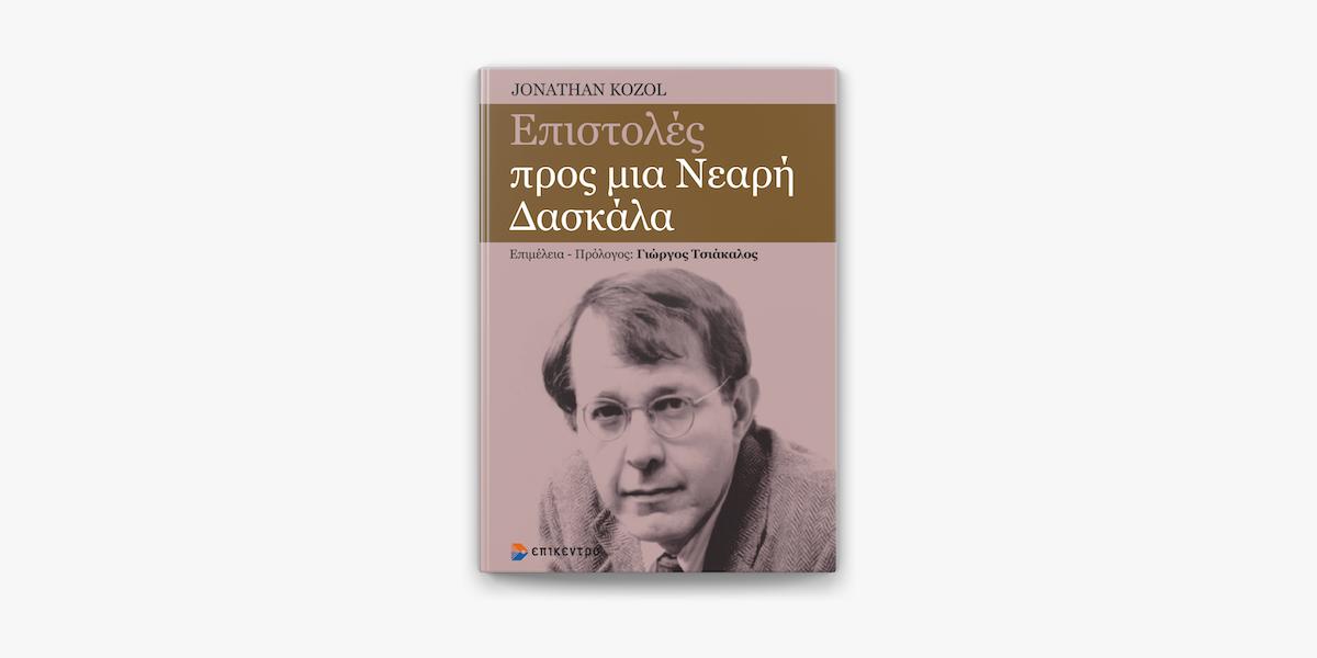 Τζόναθαν Κόζολ, ένας σύγχρονος παιδαγωγός και συγγραφέας