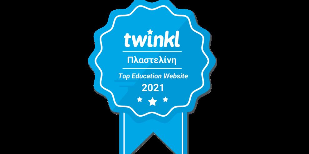 Σημαντικότερα εκπαιδευτικά blog από Twinkl